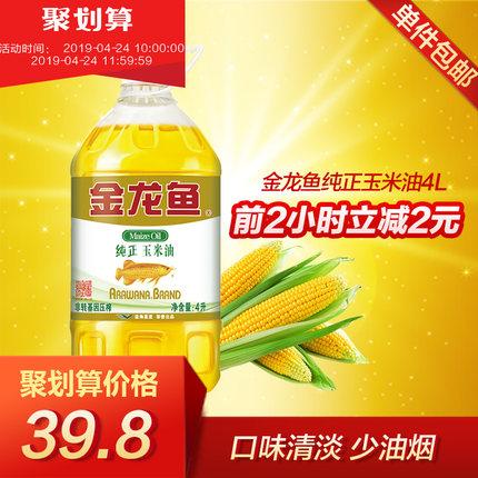 金龙鱼 纯正 玉米油4L  食用油 非转基因 压榨