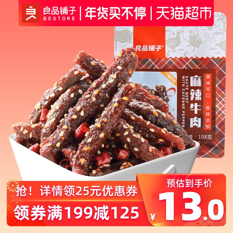 良品铺子麻辣牛肉108g袋牛肉干四川特产网红零食即食熟食肉脯小吃