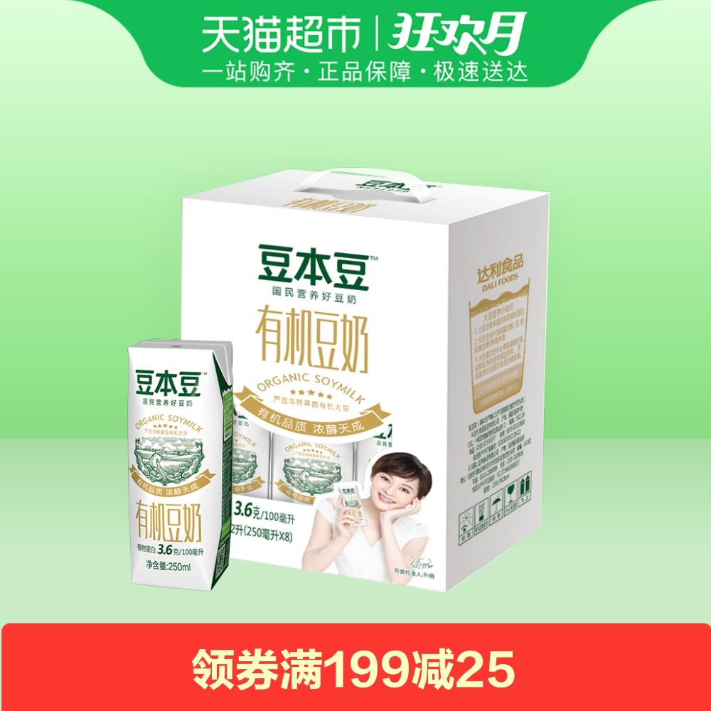 豆本豆豆奶有机豆奶植物蛋白饮料250ml*8礼盒整箱营养早餐奶