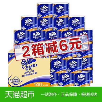 維達經典有芯卷紙4層140克27卷整箱衛生紙巾 3層4層新舊隨機發貨