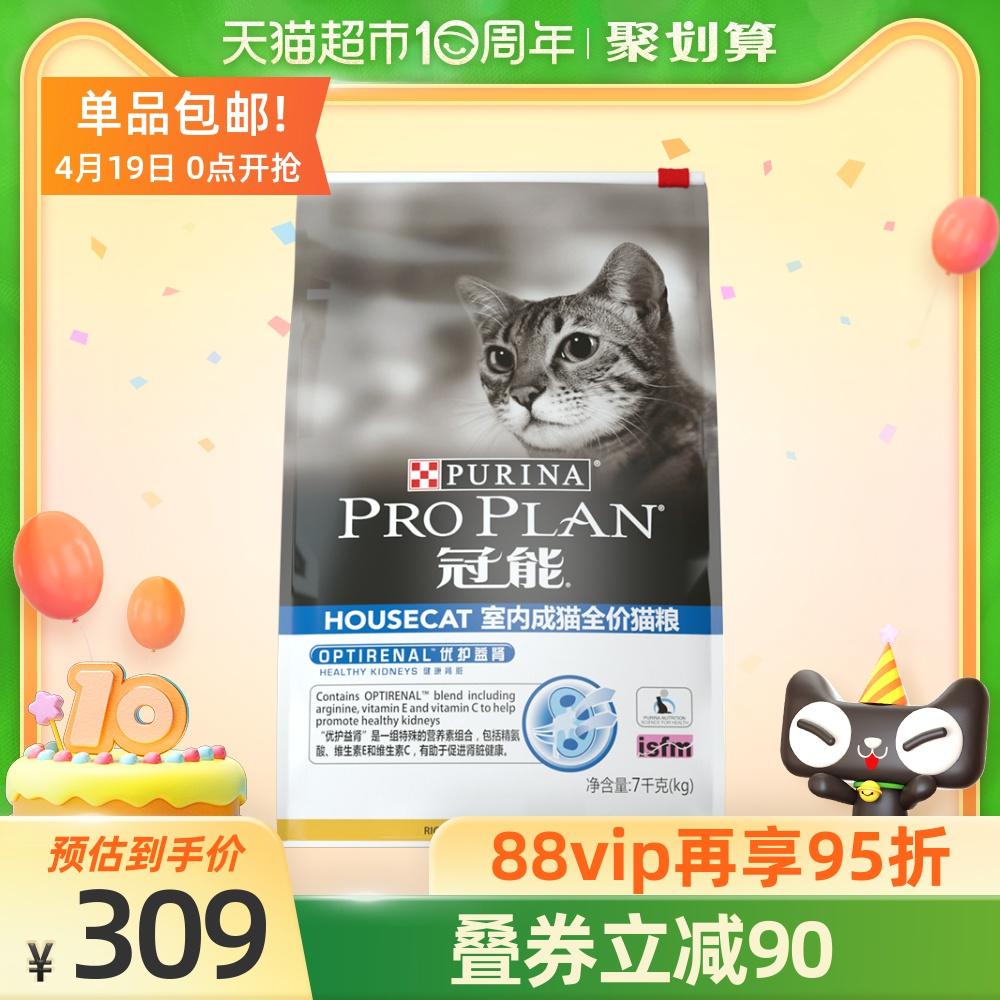 冠能室内成猫粮7kg营养增肥蓝猫发腮美短英短布偶暹罗猫食14斤