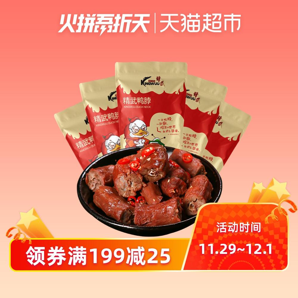 精武香辣味 鸭脖子500g组合礼包 卤味休闲小吃鸭肉网红零食大礼包
