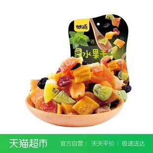 甘源每日水果干75g多种美味水果独立小包芒果干猕猴桃干