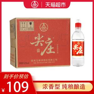 五粮液股份尖庄酒 50度475ml*12瓶 整箱装浓香型 国产白酒