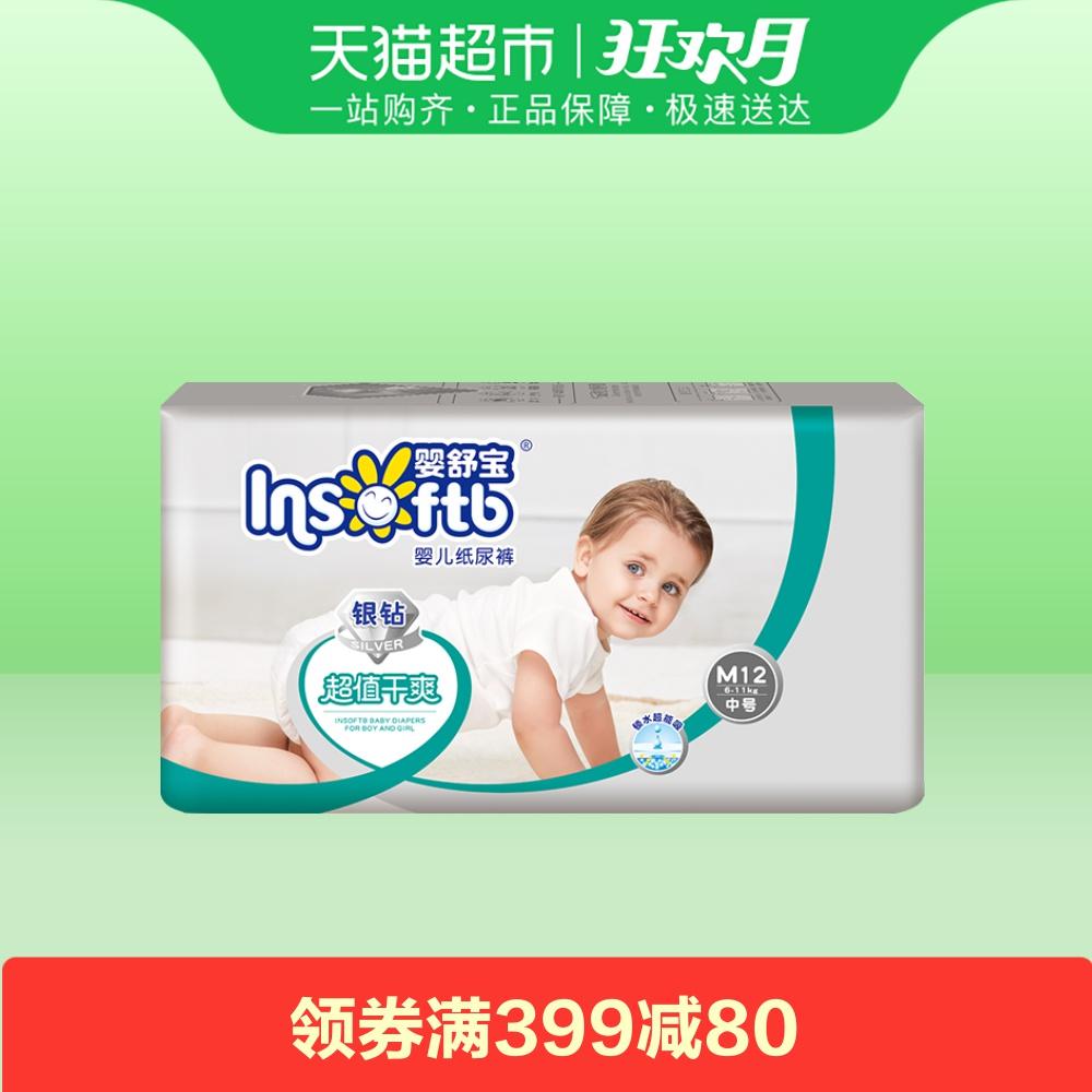 婴舒宝银钻纸尿裤中号M12片 超薄透气男女通用婴儿尿不湿非拉拉裤