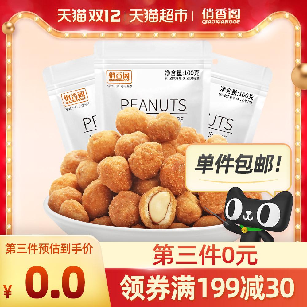 【包邮】俏香阁多味花生/紫薯花生300g炒货零食小吃(随机发货)