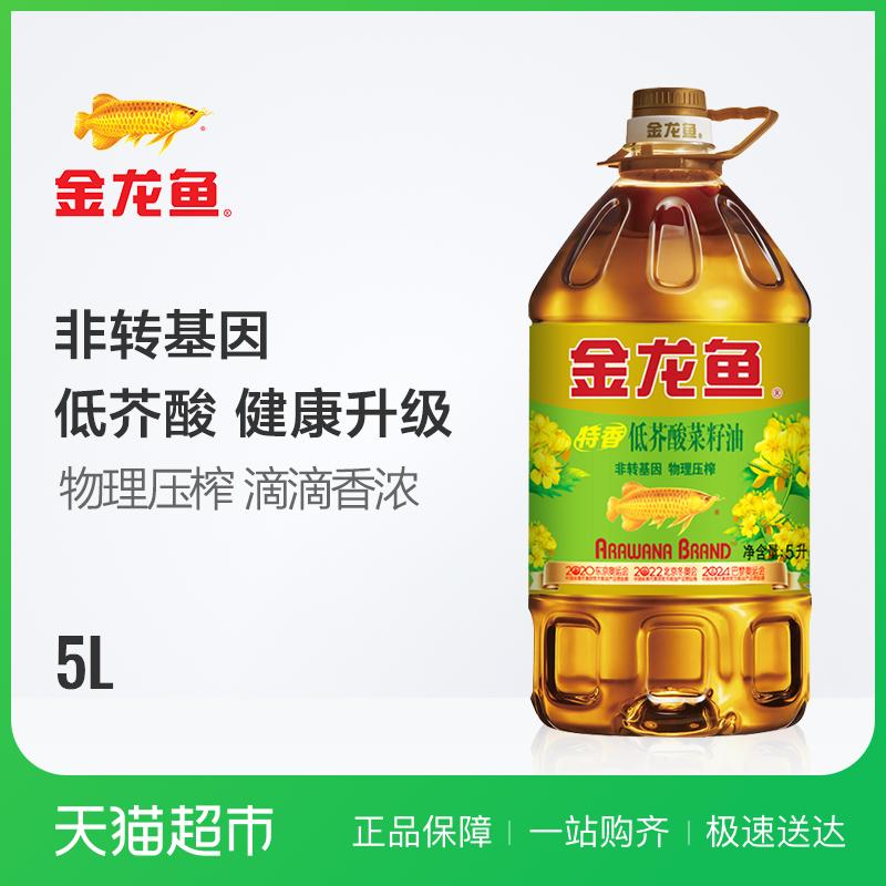 金龙鱼特香低芥酸菜籽油5l低芥酸