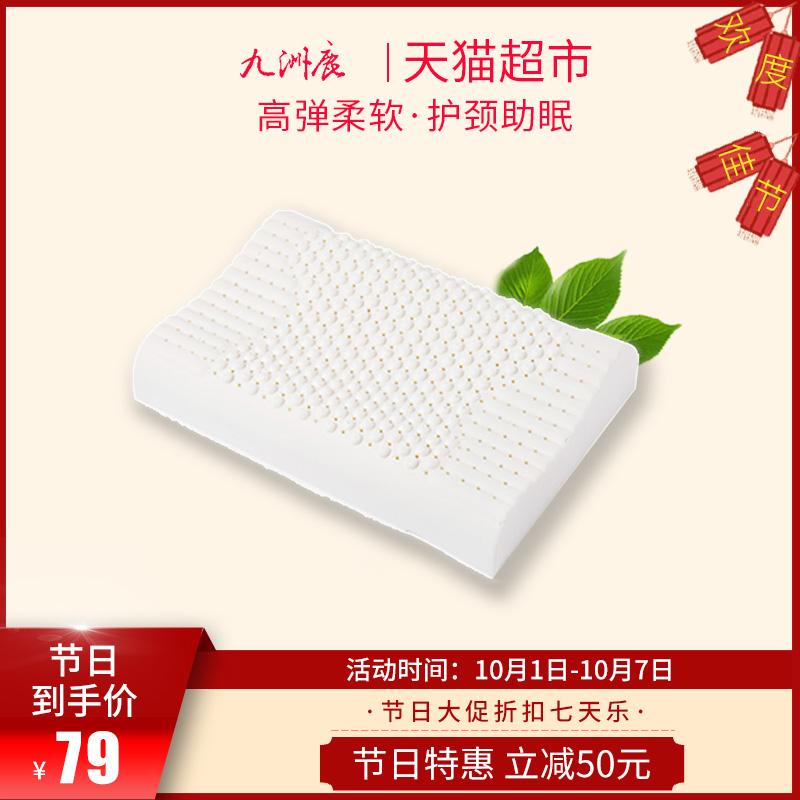 九洲鹿泰国进口原浆天然乳胶枕芯