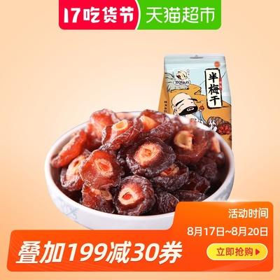 飘零大叔酸甜梅子半梅干果脯200g半边梅干话梅蜜饯果干休闲食品