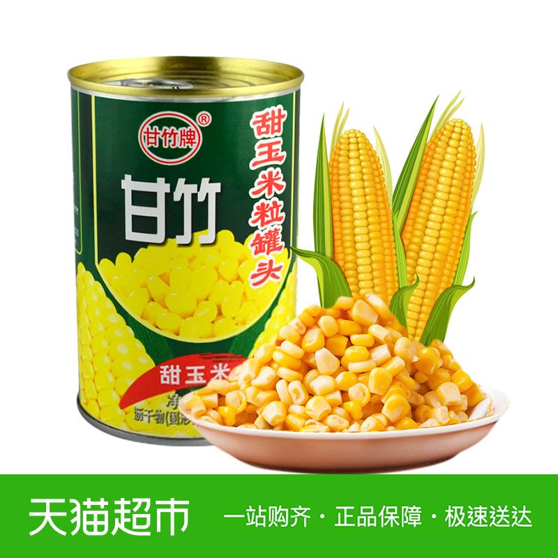 甘竹牌即食甜玉米粒罐头425g沙拉炒饭蔬菜水果罐头