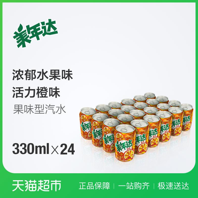 Горячий пик, чтобы захватить Соединенные Штаты и Соединенные Штаты, достигли оранжевого ароматизированного газированного безалкогольного напитка, напитка 330 мл * 24 Pepsi, произведенного