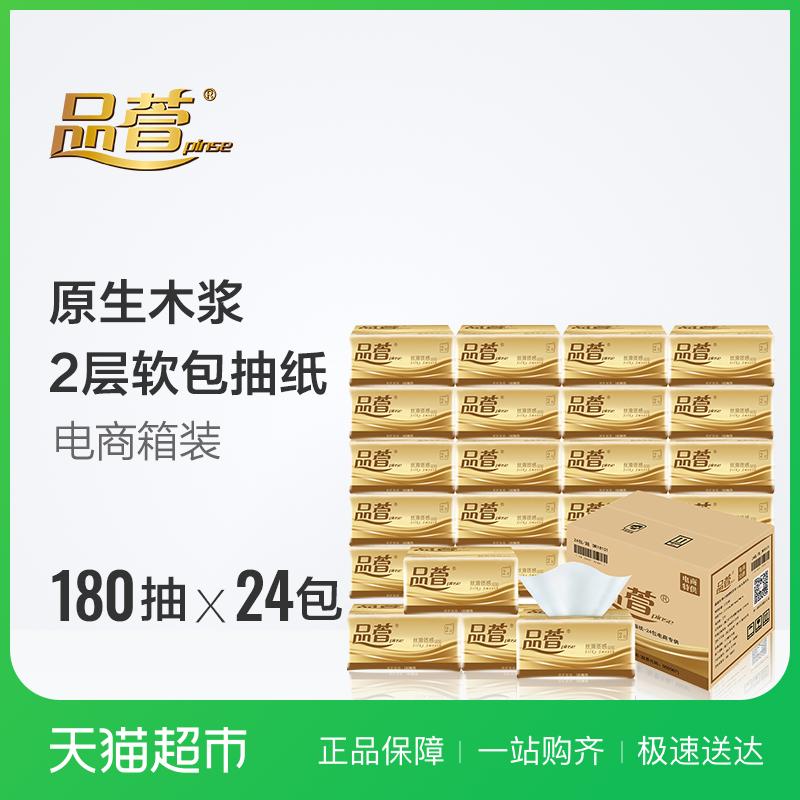 品萱丝滑系列抽纸纯品金装2层180抽*24包中规量贩箱