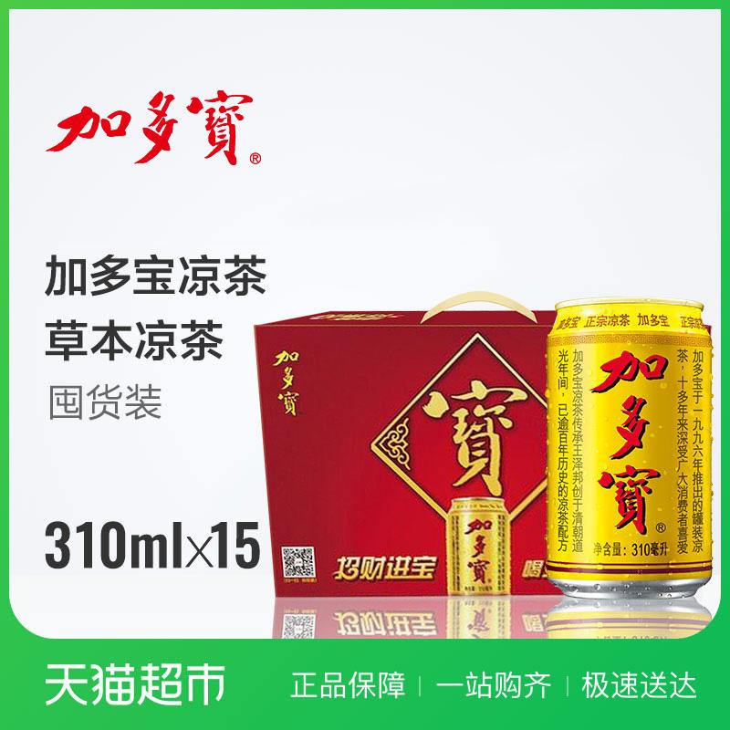 Jardobao травяной чайный напиток 310ml * 15 / group верх Пожарная пища JDB