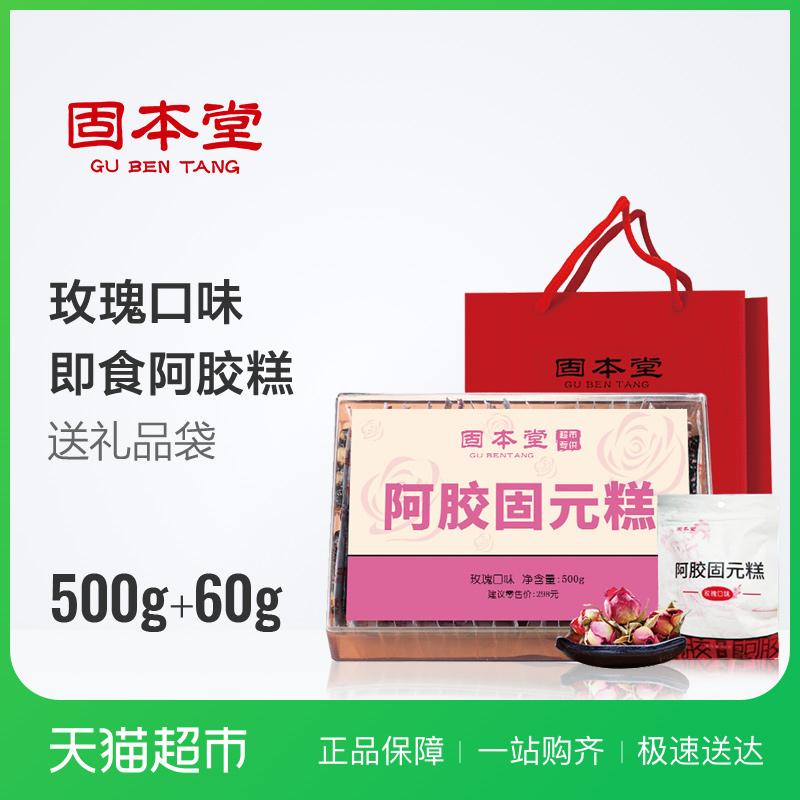Патент формула 】 твердый это зал мисс роуз тип ах! клей торт что еда 560g твердый юань крем год товары фестиваль церемония