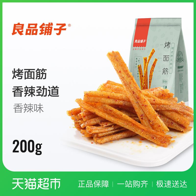 良品铺子烤面筋200g辣皮辣片辣条面筋香辣味零食小吃