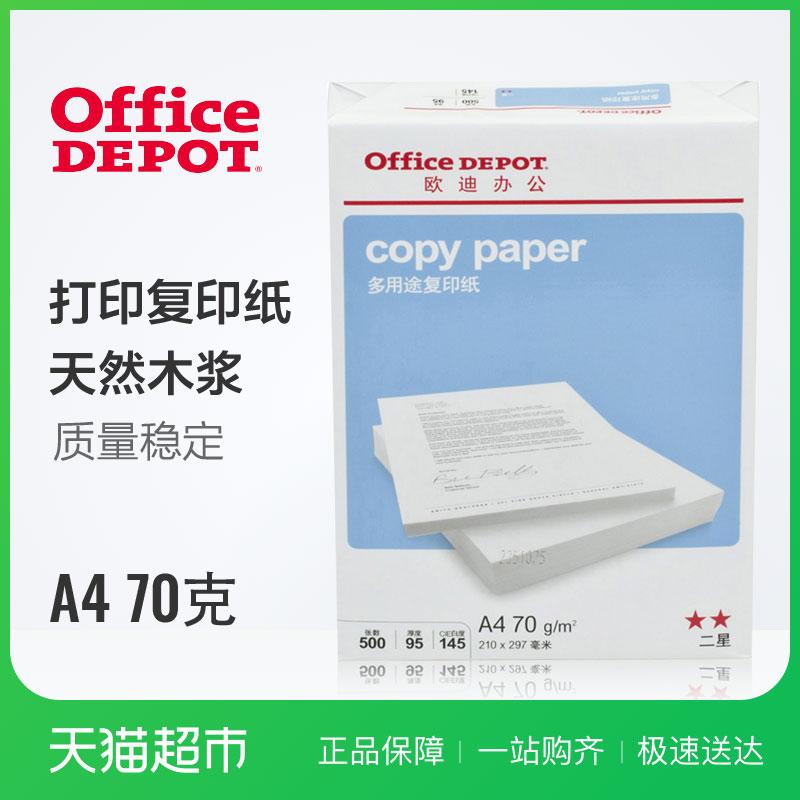 Европа следовать офис копия / печать бумага A4 70g 500 чжан / пакет белый награда