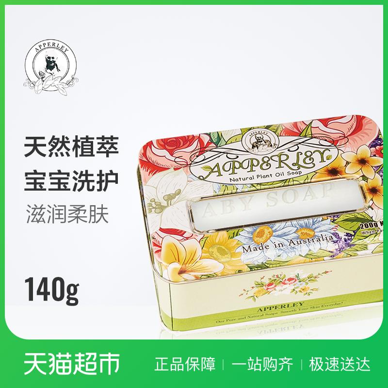澳洲进口艾柏琳精致宝宝皂手工精油皂洗发沐浴洁面滋润呵护140g