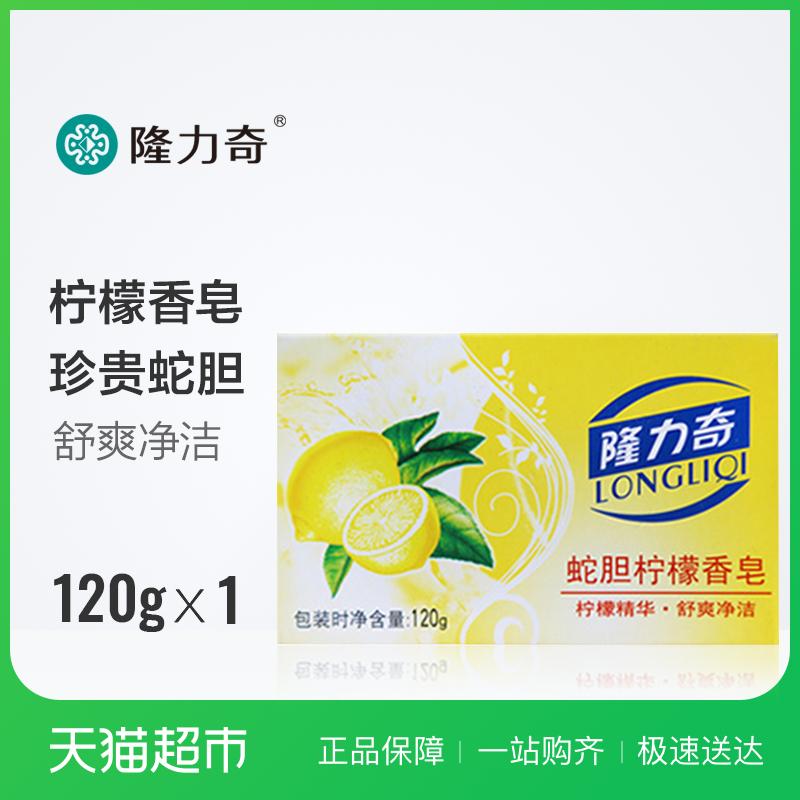 Большой сила странный змея желчный пузырь лимон мыло 120g купаться туалетное мыло ванна туалетное мыло чистый новый мыло расслабьтесь чистый чистый