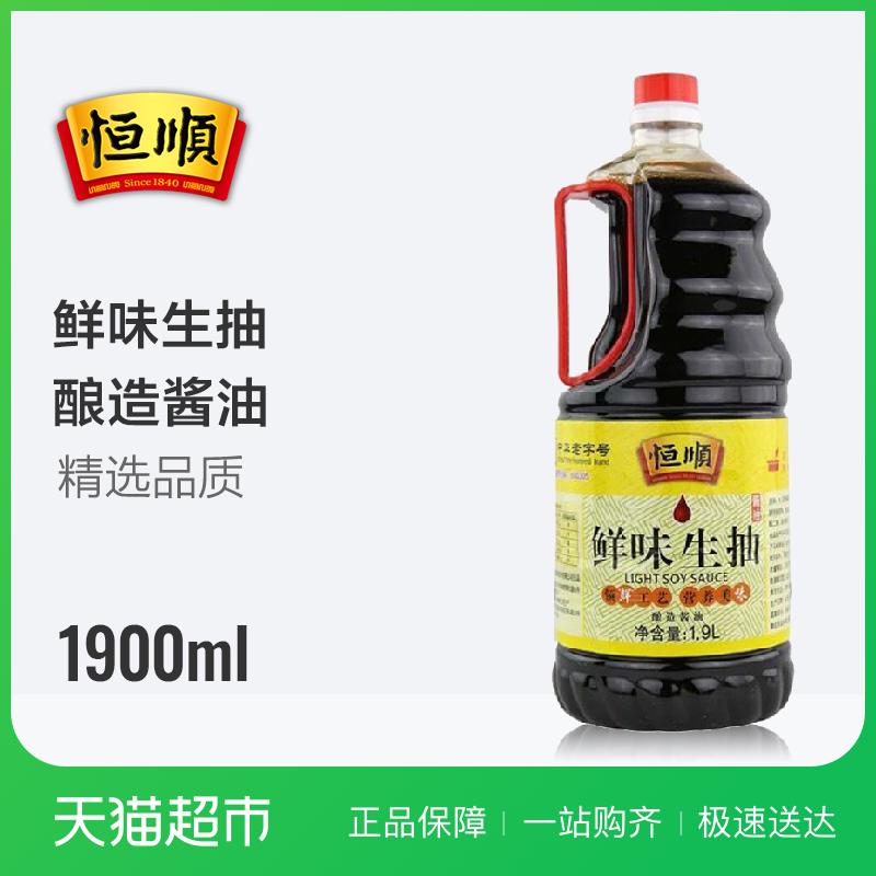 恒顺酿造酱油鲜味生抽1.9L  大包装调味品炒菜凉拌