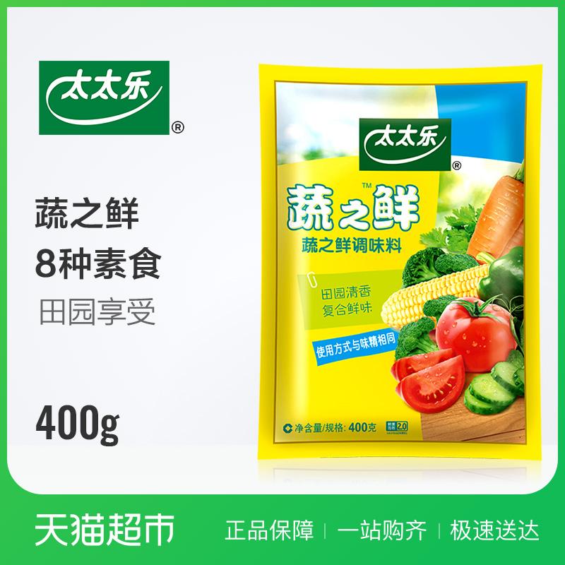 Миссис Ле овощные и свежие 400 г / мешок жареные овощные приправы поколение Для MSG Chicken