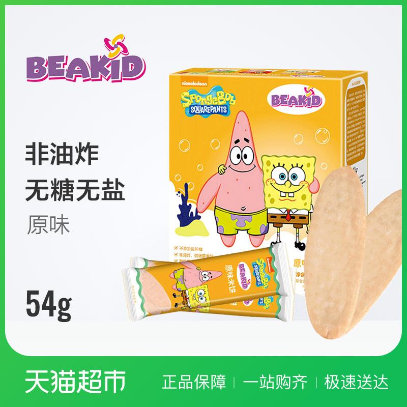 Beakid American Sponge детские Закуски без сахар без Соль обыкновенная рисовая лепешка 54г детские Молярные палочки