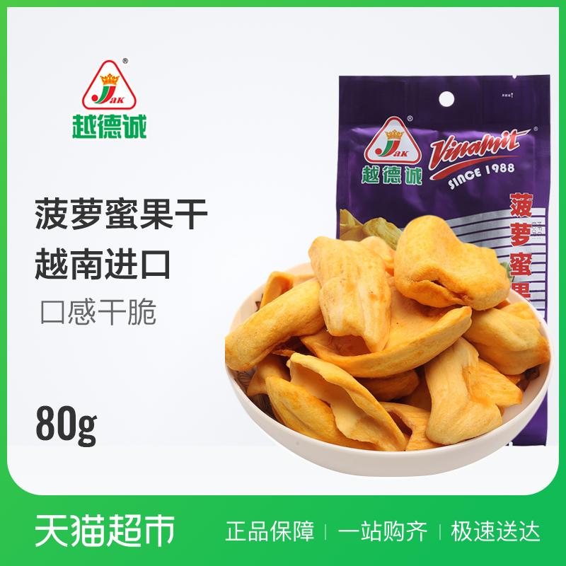 越南进口越德诚菠萝蜜果干 80g Vinamit  休闲食品 特产零食
