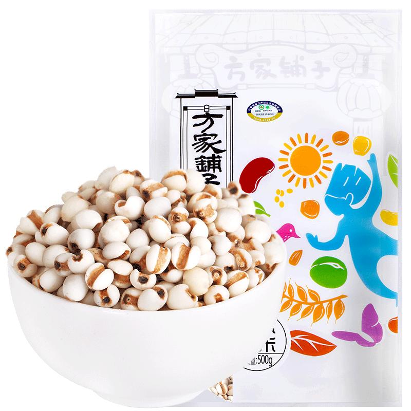 【天猫超市】方家铺子 有机薏米500g东北薏仁米 薏苡红豆汤搭档