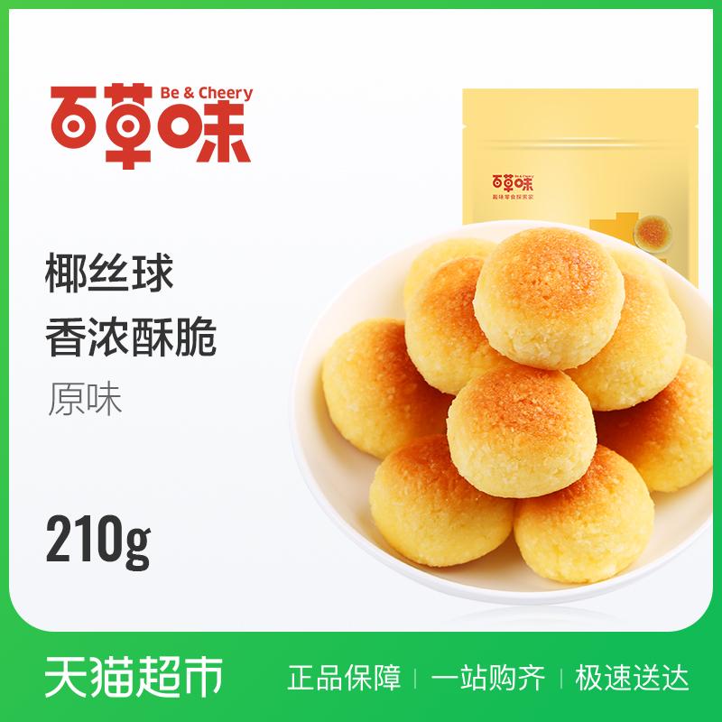 百草味椰丝球210g 糕点甜点小包装零食早餐小蛋糕