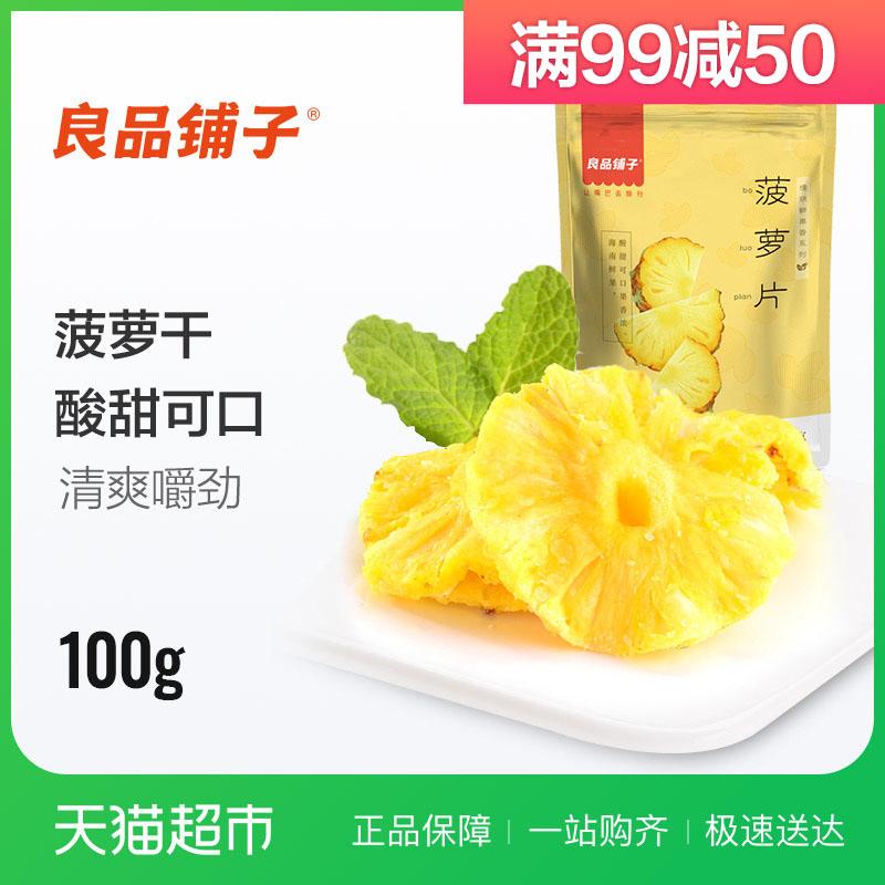 【 полный 99 меньше 50】 ичибан магазин сын фрукты сухой ананас сухой 100g случайный нулю еда фрукты сухой мед консервы меньше добавить в нулю еда