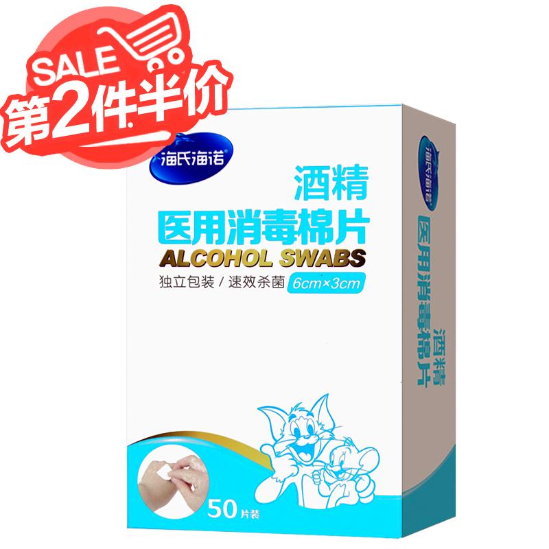 海氏海诺酒精医用消毒棉片50片独立包装卫生消毒湿巾