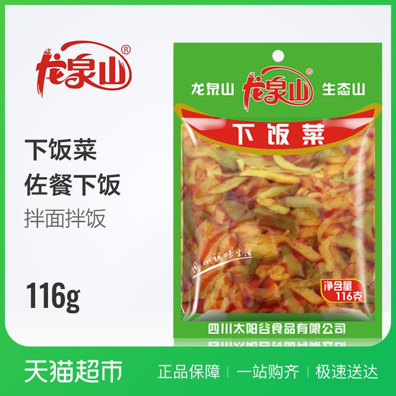 龙泉山下饭菜 拌饭拌面 酱菜咸菜榨菜 美味可口 116g/瓶