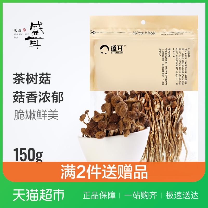 Ухо чай Agrocybe 150г / мешок Agrocybe фирменные блюда сухие без зонтика корпус Ручка тендера