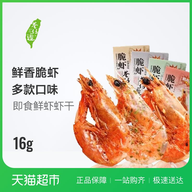 巷仔边烤虾脆虾16g即食海味对虾干虾零食海鲜熟食网红款特产小吃