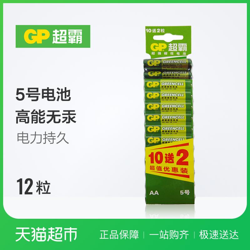 GP超霸5号10粒送2粒电池 高能无汞碳性五号儿童玩具干电池AA