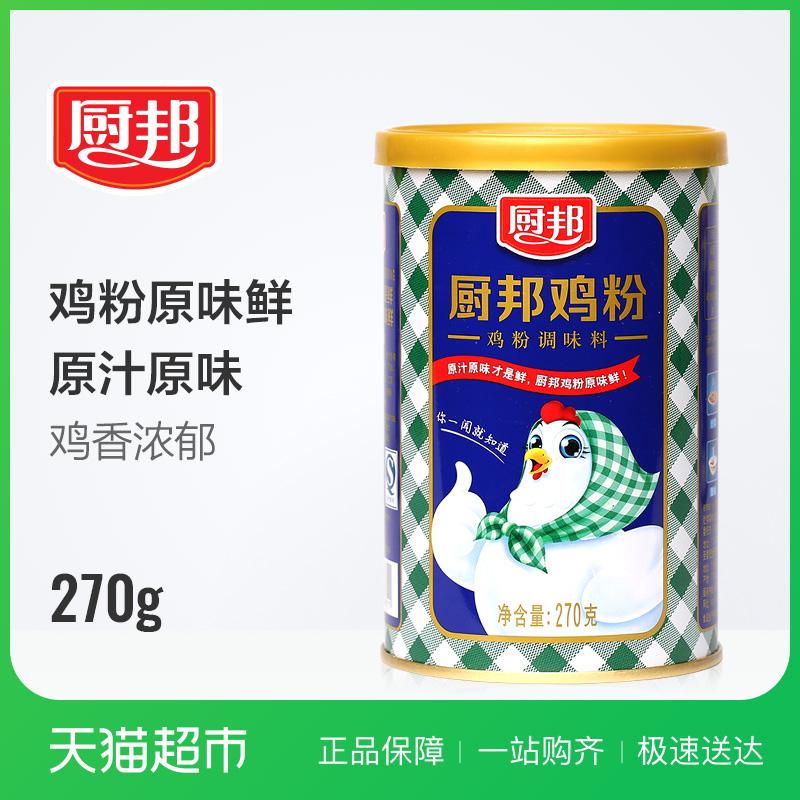 厨 邦 Свежий куриный порошок 270г ароматный куриный соус приправа приправа цыпленок MSG