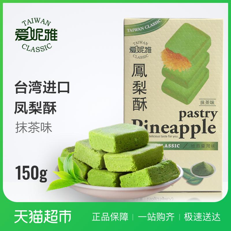 台湾进口爱妮雅凤梨酥抹茶味150g菠萝酥零食品糕点特产