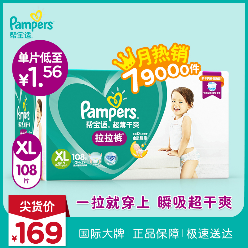 Pampers pulling pants pants thin dry diaper XL XL108 piece male and female