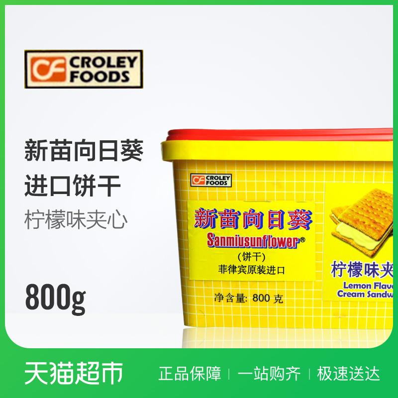 �干 新苗向日葵��檬�A心薄�800g/盒 零食 食品
