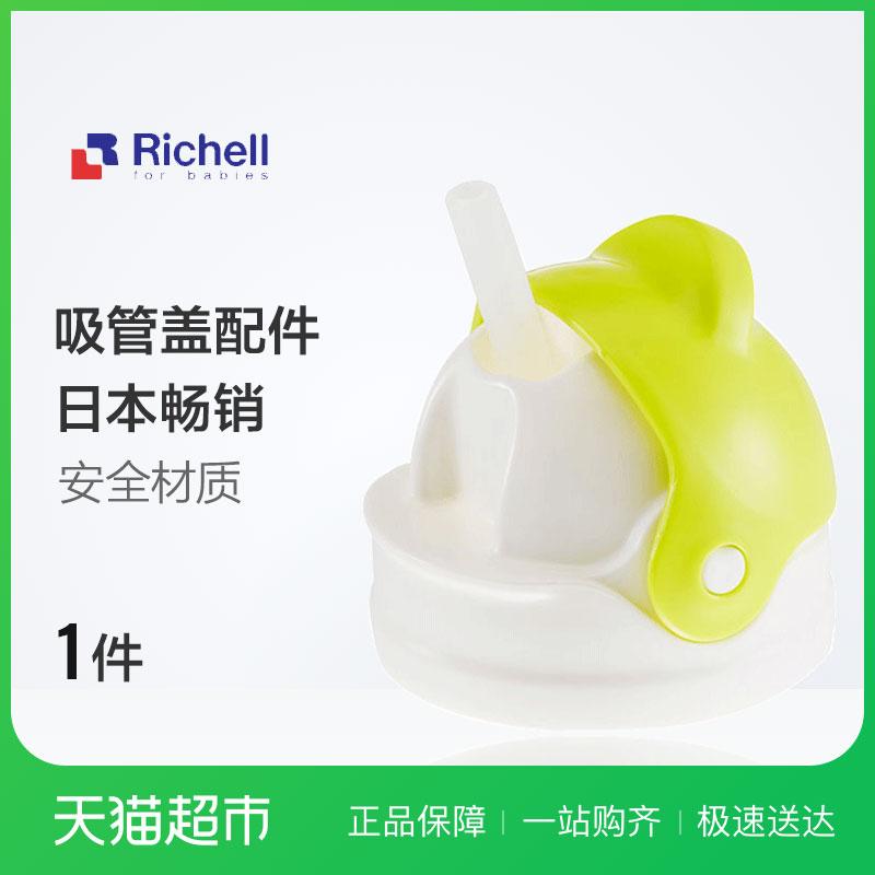 Richell/ прибыль его ваш соломинка крышка монтаж ширина калибра бутылочка для кормления модернизированный чашки монтаж