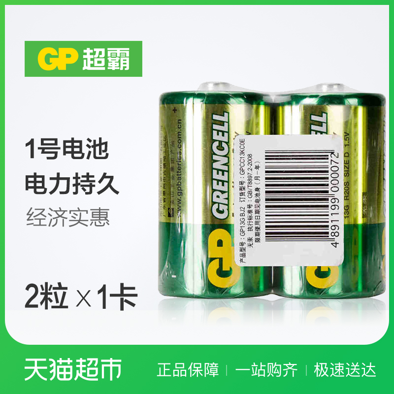 GP превышать тиран 1 батареи D введите тай количество 2 зерна углерод секс горячая вода устройство газ сжиженный газ газ печь кухня аккумулятор