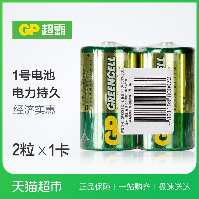 GP超霸1号电池D型一号大号2粒碳性热水器煤气液化气燃气炉灶电池