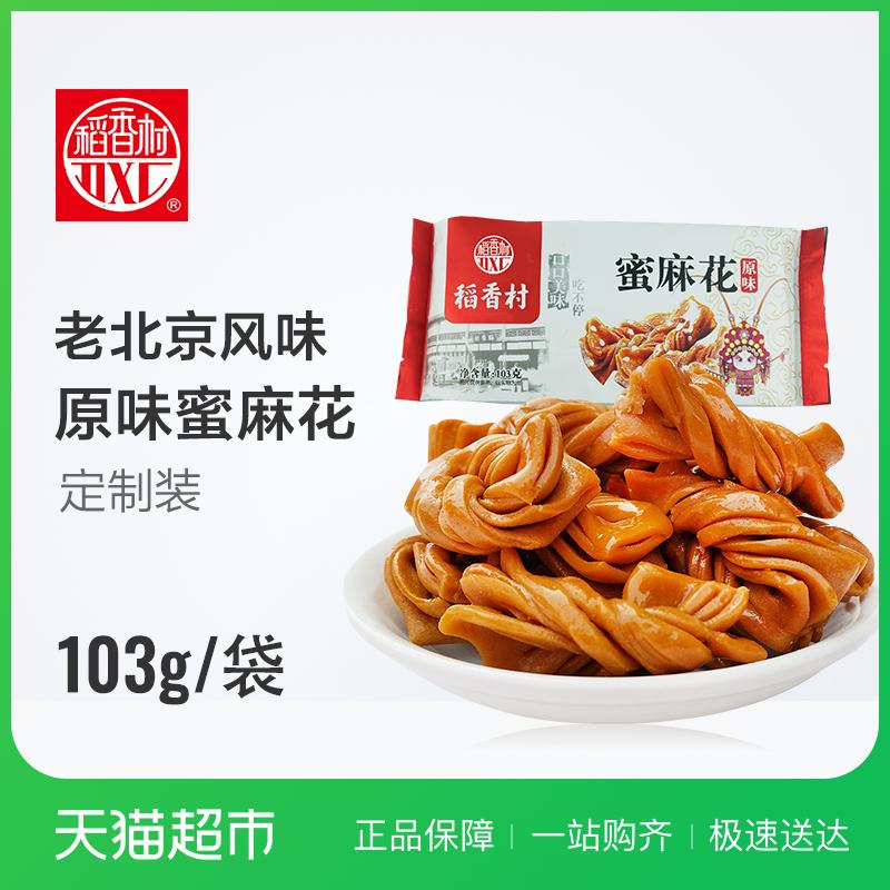 稻香村北京特产蜜麻花糕点原味103克吃货休闲零食小吃