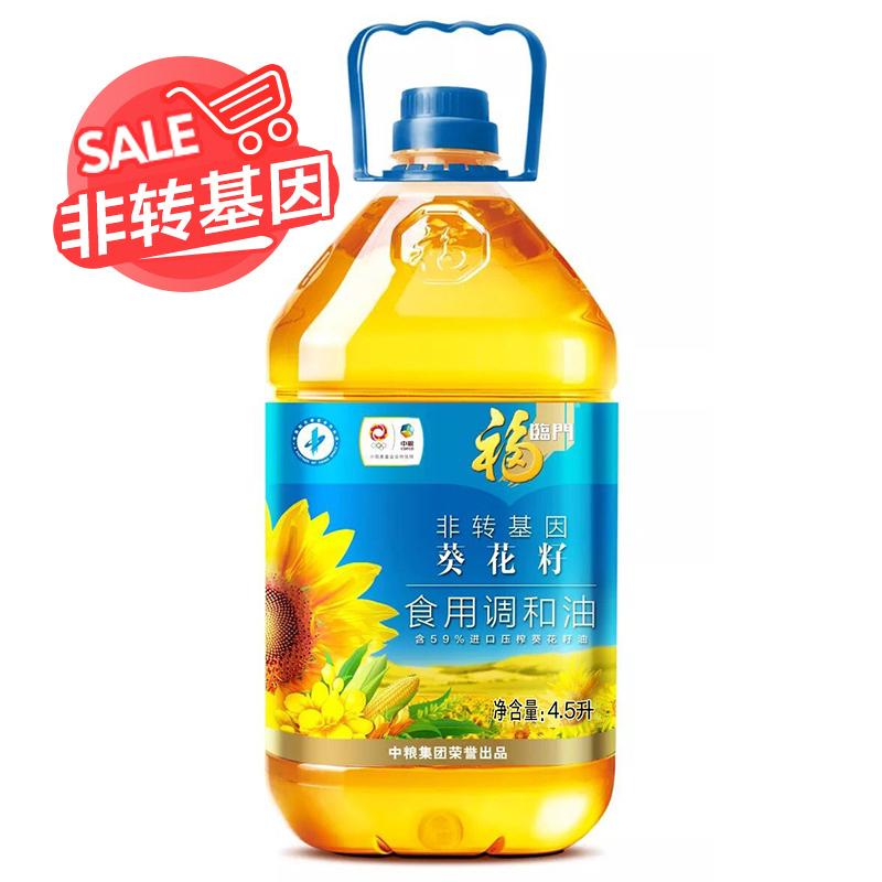 【 рысь супермаркеты 】 состояние не- поворот база потому что подсолнечник семена еда использование настроить спокойный масло 4.5L/ баррель здоровье еда использование масло