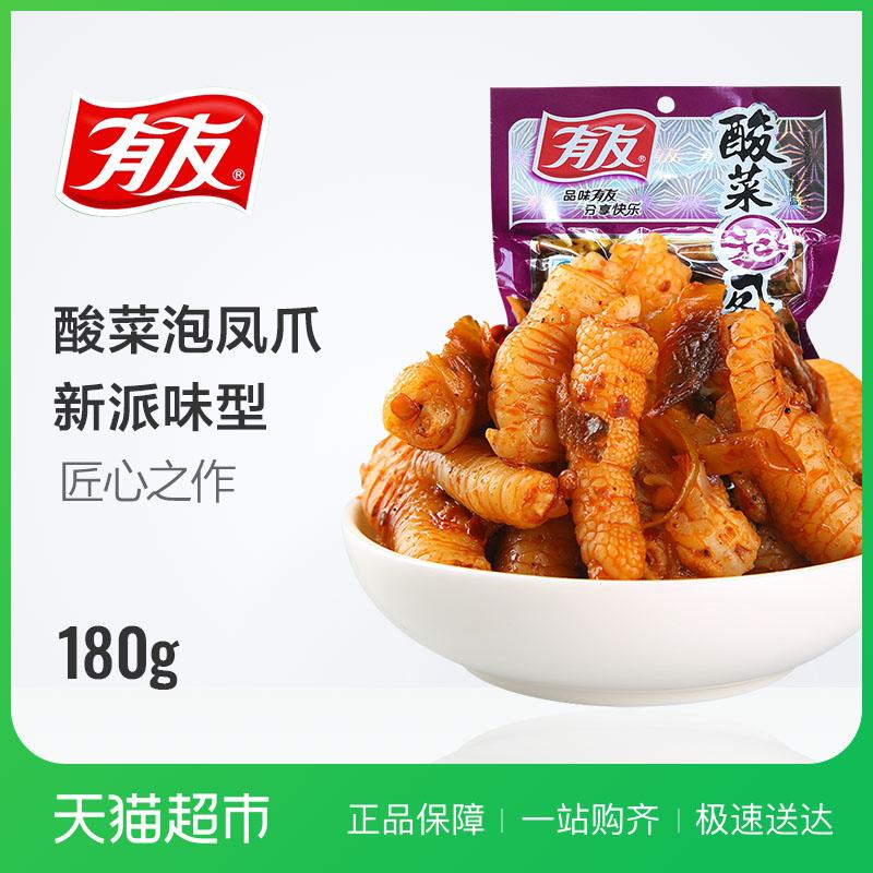 有友 酸菜泡凤爪180g泡椒鸡爪重庆味道 特产零食小吃经典爆款零嘴