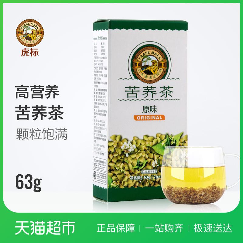 Тигр знак гречиха чай подлинный пшеница ладан аромат тип индивидуальная упаковка провинция сычуань большой прохладно гора гречиха чай мешок специальная марка 9 пакет