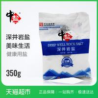 Йодированная соль средней соли темно Хорошо каменная соль 350 г есть соль, соль, приправа, хороший помощник