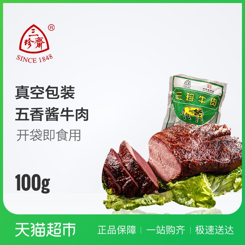 Три сокровище быстро соус говядина 100g вакуум пакет что еда крупный рогатый скот мясо спелый еда галоген малый вкус есть