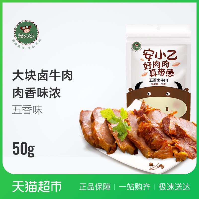 Сейф небольшой в галоген говядина 50g спелый еда галоген вкус мясо категория небольшой есть случайный нулю еда пузырь поверхность бить файлы
