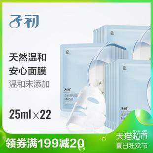 子初水光舒润补水面膜25ml*22片护肤保湿面膜