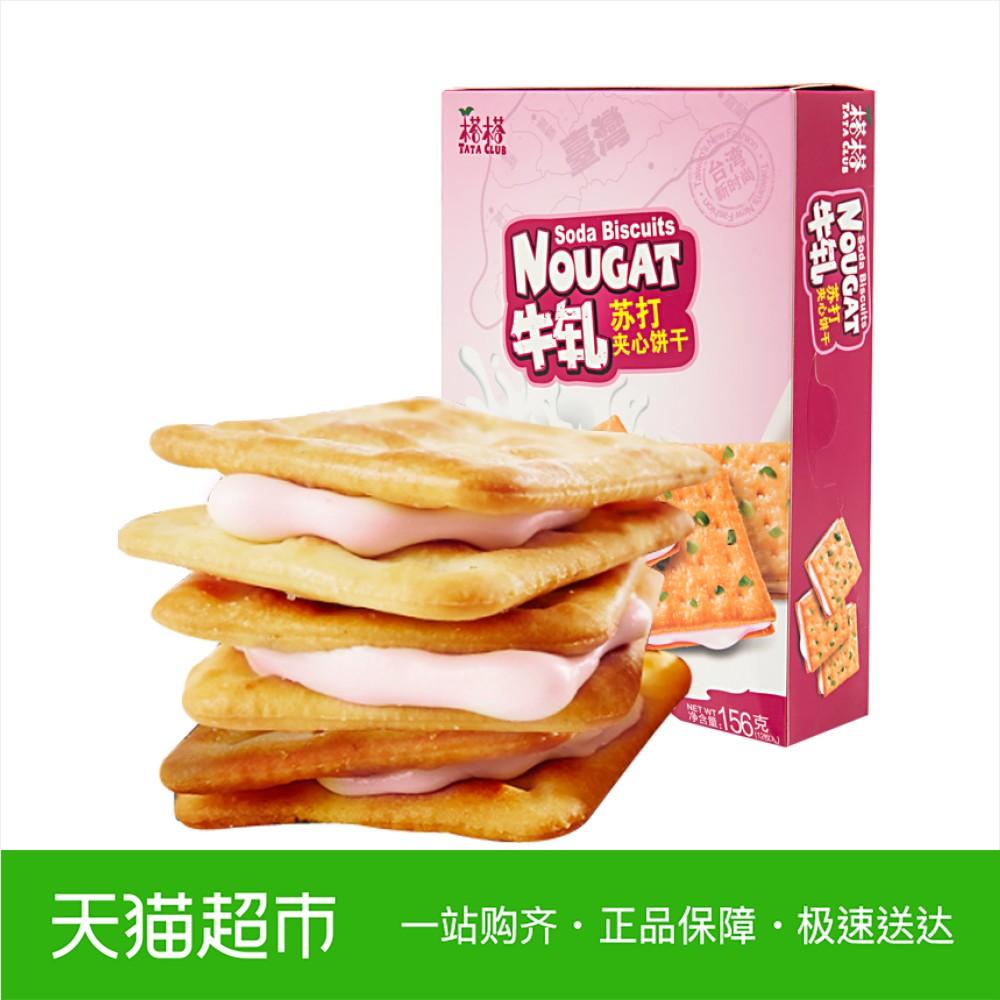 中国台湾进口�d�dTATA牛轧糖苏打夹心饼干蔓越莓味156g特产零食